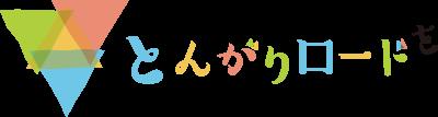 北海道 尖突之路(TONGARI ROAD)周遊之旅
