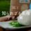 【とんがり美味しいもの通信】<br>vol.3 知られざる名産 アポイ米